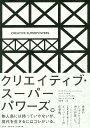 CREATIVE SUPERPOWERS [ ローラ・ジョーダン・バーンバック ]