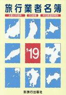 旅行業者名簿('19)