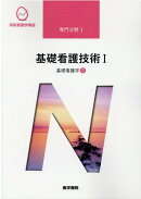 基礎看護学[2] 基礎看護技術I 第18版