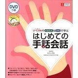 U-CANのイラスト&DVDで学ぶはじめての手話会話