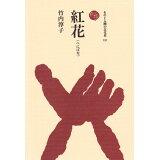 紅花 (ものと人間の文化史)