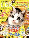 ネコDK(vol.4) 11大ジャンル最新ネコグッズベスト&ワースト (晋遊舎ムック)