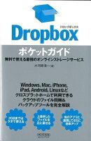 【バーゲン本】Dropboxポケットガイド