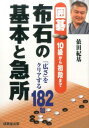 布石の基本と急所 囲碁10級から初段まで [ 依田紀基 ]