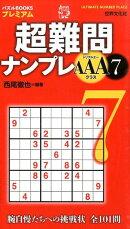 超難問ナンプレAAAクラス(7)