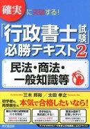 確実に突破する!「行政書士試験」必勝テキスト(2)