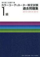 カラーコーディネーター検定試験1級過去問題集〈2015・2014・2013〉