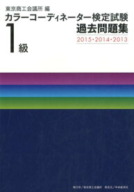 カラーコーディネーター検定試験1級過去問題集〈2015・2014・2013〉 [ 東京商工会議所 ]