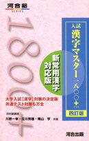 入試 漢字マスター1800+ 四訂版