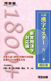 入試 漢字マスター1800+ 四訂版 [ 川野 一幸 ]