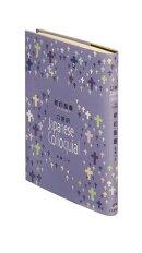 JC344 口語訳 小型新約聖書 詩篇つき ビニールクロス装