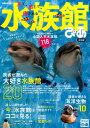 見て、感じて、癒される水族館ぴあ全国版 北海道から沖縄まで全国人気水族館118スポット (ぴあMOOK)