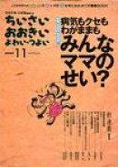 ちいさい・おおきい・よわい・つよい(number 11)