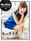 "別冊CD&DLでーた My Girl vol.14""VOICE ACTRESS EDITION"""