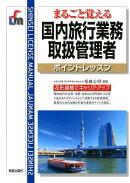 国内旅行業務取扱管理者改訂第4版