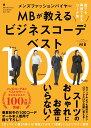 メンズファッションバイヤーMBが教えるビジネスコーデベスト100 (一般書 231) [ MB ]