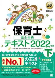 福祉教科書 保育士 完全合格テキスト 下 2022年版 (EXAMPRESS) [ 保育士試験対策委員会 ]