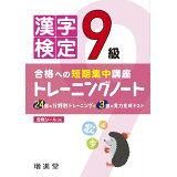 漢字検定トレーニングノート9級