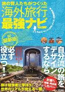 旅の賢人たちがつくった海外旅行最強ナビ 最新版