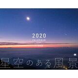 星空のある風景 カレンダー(2020) ([カレンダー])