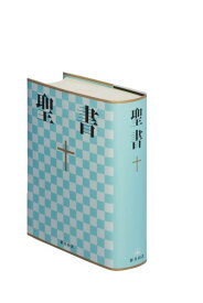 NI53 聖書 新共同訳 中型(B6判) ビニールクロス装 新共同訳 [ 共同訳聖書実行委員会 ]
