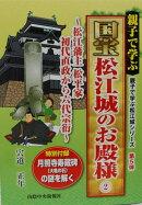 親子で学ぶ 国宝松江城のお殿様2