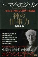 【バーゲン本】トーマス・エジソン神の仕事力