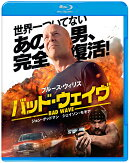 バッド・ウェイヴ ブルーレイ&DVDセット(2枚組)【Blu-ray】