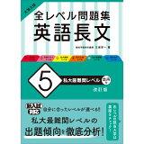 大学入試全レベル問題集英語長文(5)改訂版 私大最難関レベル