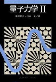 量子力学(2) [ 猪木慶治 ]