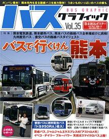 バスグラフィック VOL.35