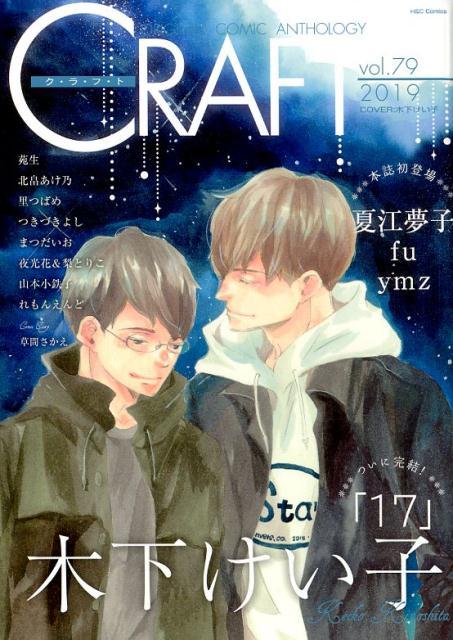 CRAFT(vol.79) ORIGINAL COMIC ANTHOLOGY (H&C Comics)