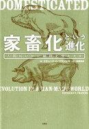 家畜化という進化