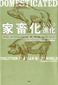 家畜化という進化 人間はいかに動物を変えたか [ リチャード・C.フランシス ]