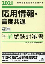 応用情報・高度共通午前試験対策書(2021) 情報処理技術者試験対策書 [ アイテックIT人材教育研究部 ]