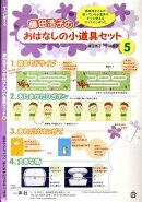 藤田浩子のおはなしの小道具セット(5)