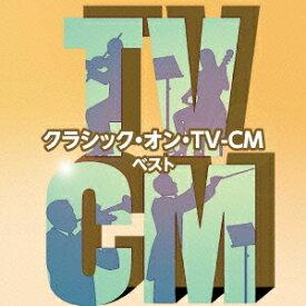 クラシック・オン・TV-CM ベスト [ (クラシック) ]
