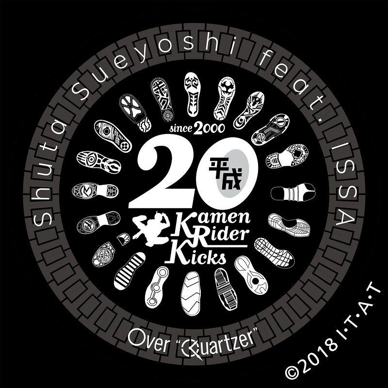 "Over ""Quartzer"" (数量限定生産 CD+玩具) [ Shuta Sueyoshi feat.ISSA ]"