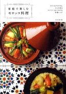 【謝恩価格本】家庭で楽しむモロッコ料理