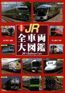 最新版 JR全車両大図鑑(改訂版)