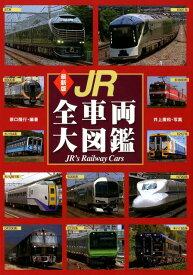 最新版 JR全車両大図鑑(改訂版) [ 井上 廣和 ]