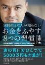 9割の日本人が知らない お金をふやす8つの習慣 [ 生形 大 ]