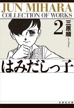はみだしっ子(第2巻)