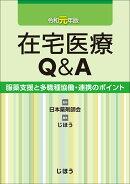 在宅医療Q&A 令和元年版