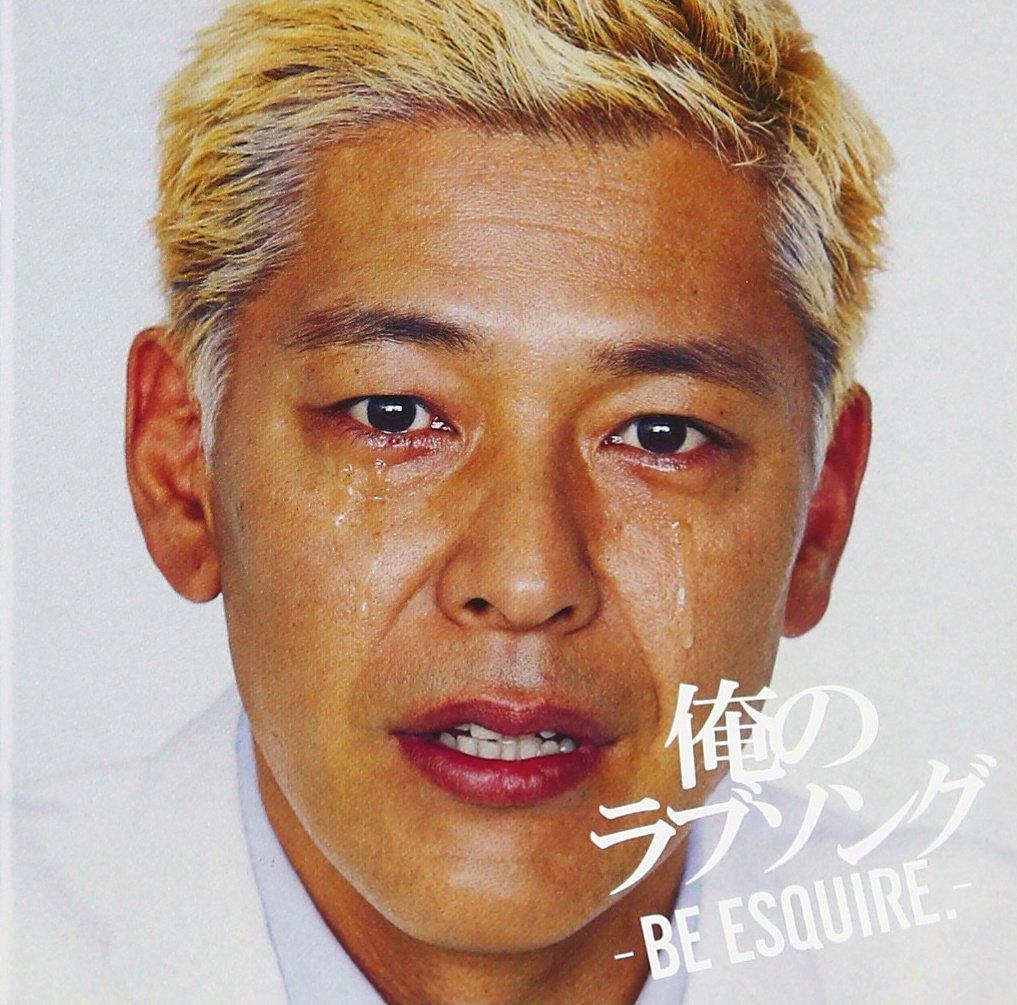 俺のラブソング mixed by DJ和 [ (V.A.) ]