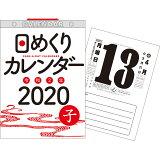 日めくりカレンダー(B5)(2020年) ([カレンダー])
