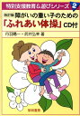 障がいの重い子のための「ふれあい体操」 (特別支援教育&遊びシリーズ) [ 丹羽陽一 ]