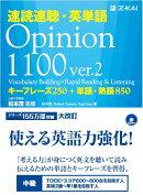 速読速聴・英単語(Opinion 1100)ver.2
