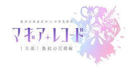 【先着特典】「マギアレコード 魔法少女まどか☆マギカ外伝」 Music Collection 2(クリアファイル) [ (ゲーム・ミュージック) ]