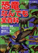 恐竜なんでも全百科